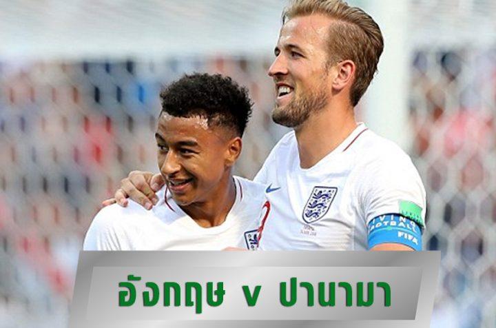 อังกฤษตะลุยบอลโลก