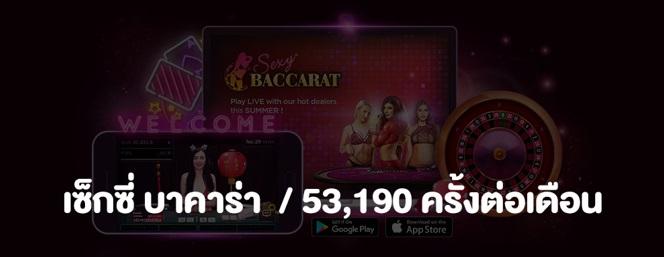 เซ็กซี่-บาคาร่า-53190-ครั้งต่อเดือน